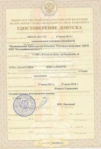 licensiya1